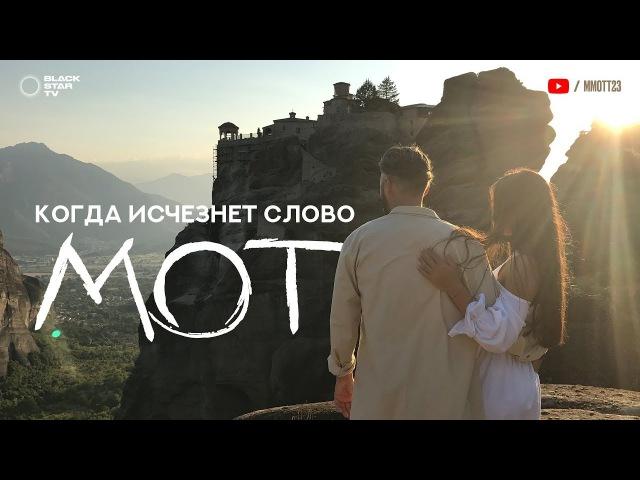 Мот - Когда исчезнет слово (премьера клипа, 2017)
