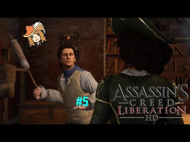 СМЕРТОНОСНАЯ ЭЛЕГАНТНОСТЬ Assassin's Creed Liberation HD