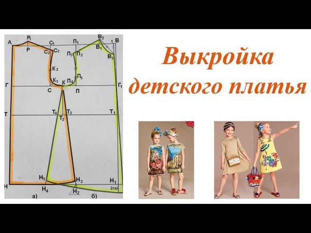 Построение чертежа основы детского платья