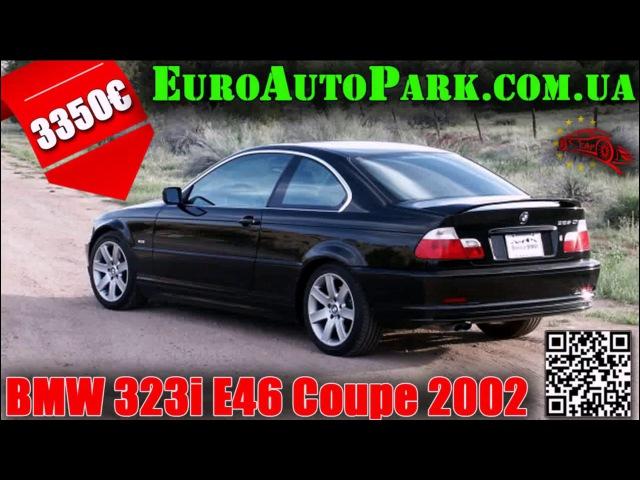 BMW 323i E46 Coupe 2002 (3350€) - Страсть побеждает.