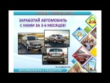 G-TIME CORPORATION 12.02.2018г. Вручение 2-х Автомобилей партнерам из Астаны и Петропавловска