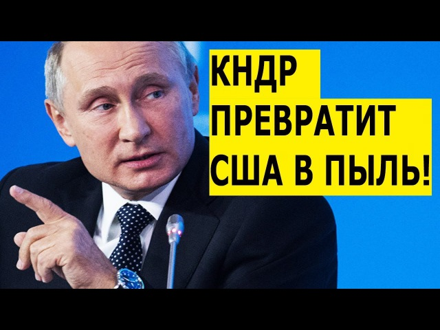 Путин всех УДИВИЛ!! У КНДР есть OPУЖИE которое НИ ЗНАЕТ ни КТО!! Куда Трамп Лезет 2017