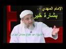 الشيخ / عبد الفتاح حمداش الجزائري : الإمام ال