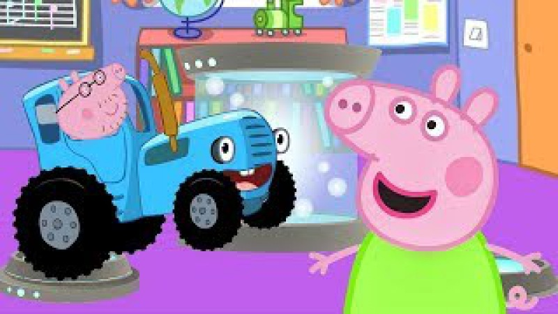 Синий трактор едет и везет сюрпризы - Свинка Пеппа - Смотреть все серии - Мультик ...