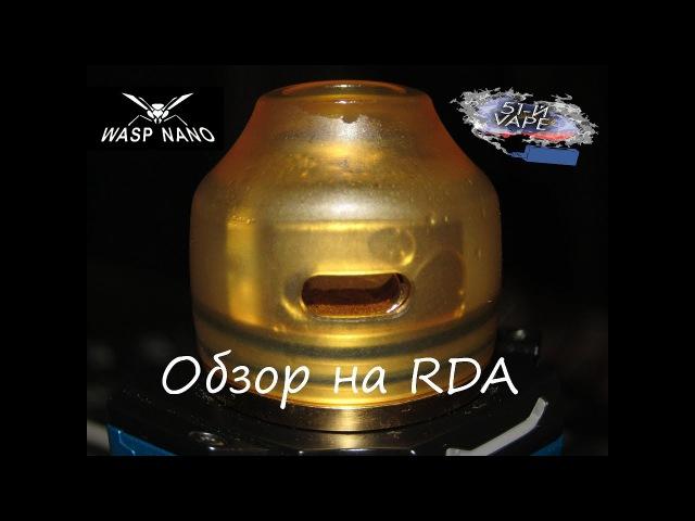 51Й VAPE -ОБЗОР НА RDA OUMIER WASP NANO