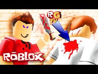 ASSASSIN ROBLOX играем в роблокс убийцы ВЫЖИВАНИЕ в мульт игре как майнкрафт от roblox гей ...