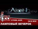 The Aion 3.0 - Ламповый Вечерок
