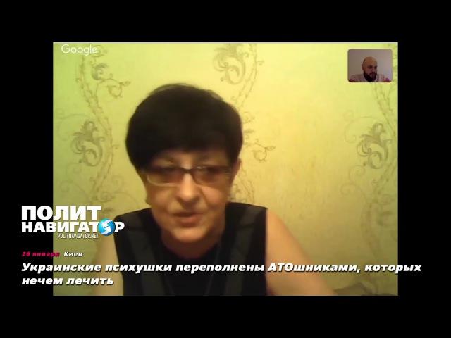 Украинские психушки переполнены АТОшниками, которых нечем лечить