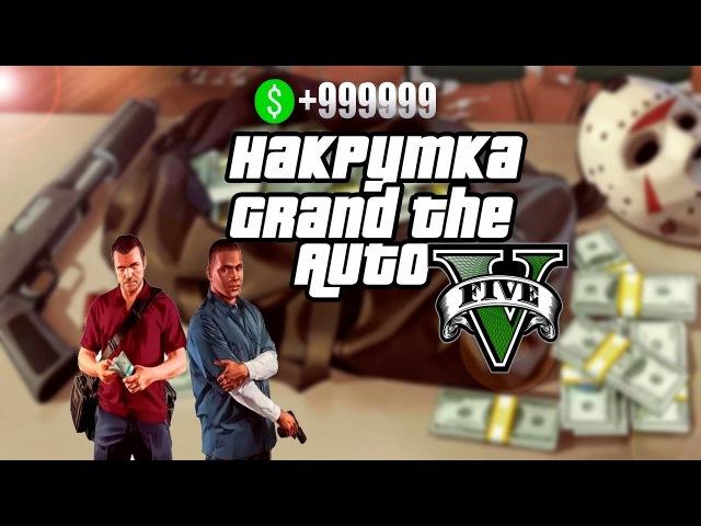 Прокачка Gta online 1 41 на pc от Hack Master ru