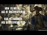 Инструкция по установке мода Age of Discovery 1518 How to install Age of Discovery 1518