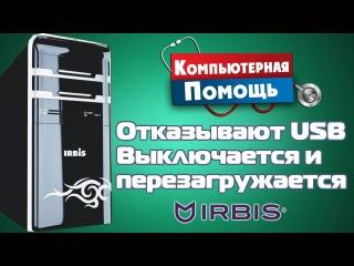 Отказывают USB, выключается - Принесли комп в ремонт - Компобудни #11