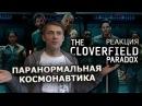 Реакция-мнение «Парадокс Кловерфилда» Кроликаст 8