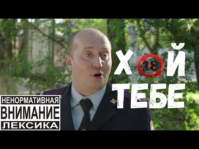 Полицейский с Рублёвки 1,2,3. Без цензуры. Володя Самые смешные моменты
