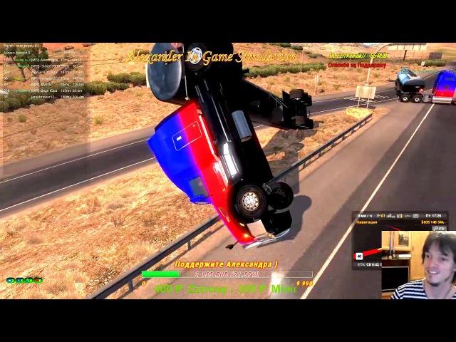 Интересная развязка в American Truck Simulator от MEGA TRANS