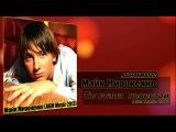Майк Мироненко - Ты стала невестой (AGM Music)