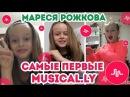 Мареся Рожкова ПЕРВЫЕ 2 ♥ Мюзикали ♥ Maresya ♥ Сестра Марьяны Ро