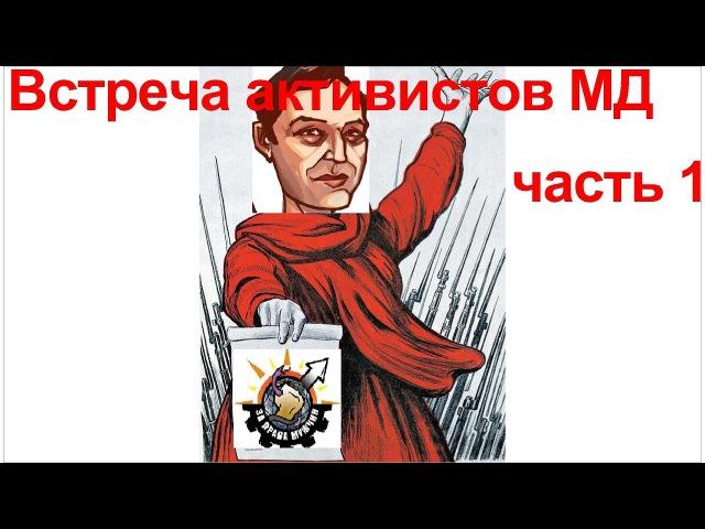 Встреча активистов и участников МД 3.2.2018. Часть 1.