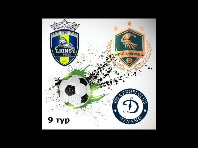 FIFA 18 | Profi Club | РЛПК | 17 сезон | Дивизион 3Б | FC LIONS STEEL - Dynamo | 9 тур