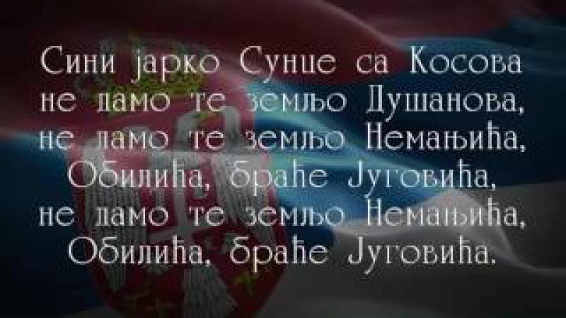 Danica - Sini jarko sunce sa kosova text
