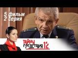 Тайны следствия. 12 сезон. 5 фильм. Реликт. 2 серия (2012) Детектив @ Русские сериалы
