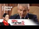 Тайны следствия 12 сезон 10 серия - Реликт (2012)