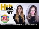 HAIR SET 67 Контуринг, AirTouch - RU, ENG, ESP