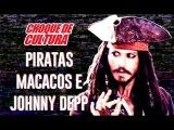Piratas, macacos e Johnny Depp Choque de Cultura #7