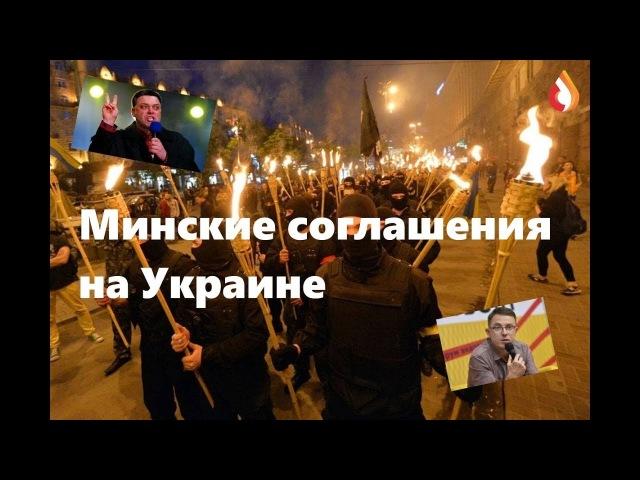 Минские соглашения на Украине Одесское Общественное Телевидение