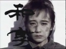 Jun Togawa - Virgin Blues (PV) (1989)