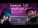 Таксист Русик feat Made in KZ Lexus LS МАЙОНЕЗ cover пародия Тимати Лада седан БАКЛАЖАН