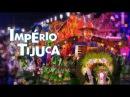 DESFILE COMPLETO IMPÉRIO DA TIJUCA 2018