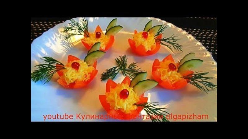 Простые и красивые закуски - Праздничные рецепты Украшения из овощей - Карвинг помидор и огурца