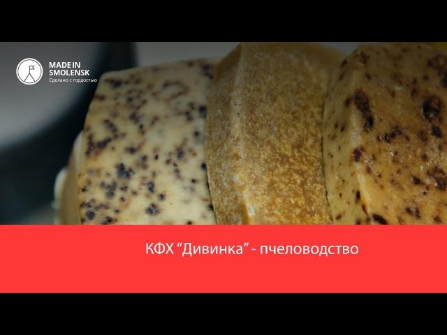 Made in Smolensk Дивинка