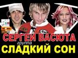 Сладкий сон   На белом покрывале января   Клипы.Дискотека 80-х 90-х Советские хиты.
