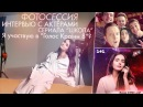 Vlog: Я учавствую в ГОЛОС КРАЇНИ 8/Интервью с главными актёрами сериала Школа