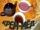 🐝🍯 КРЕМ-МЁД с ягодами МОДНО Сладкая 😋ЖИЗНЬ В ДЕРЕВНЕ