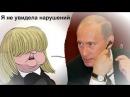 Путин вне закона Заявление в ЦИК РФ