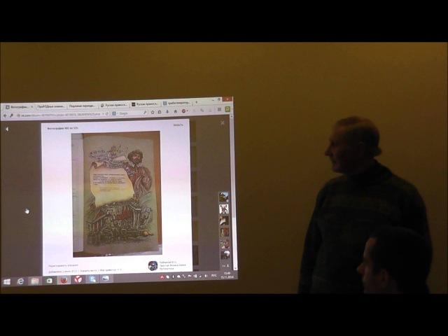 Доклад Рыбникова Ю.С. 15 ноября в Нижнем Новгороде на конференции КПЕ