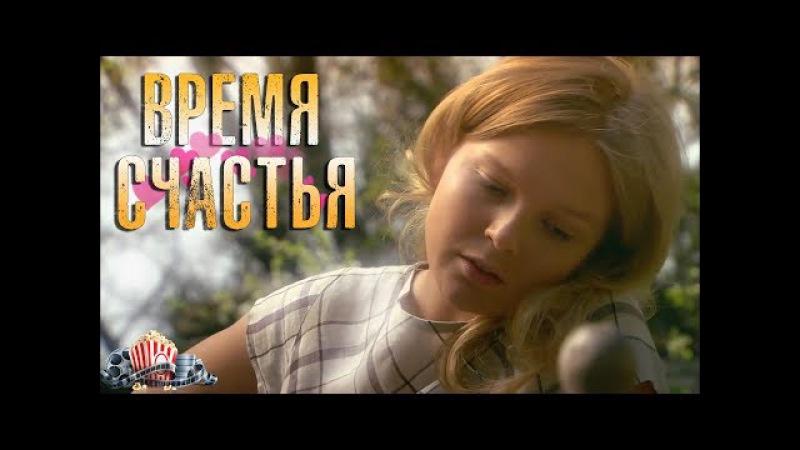 Русская мелодрама женское счастье