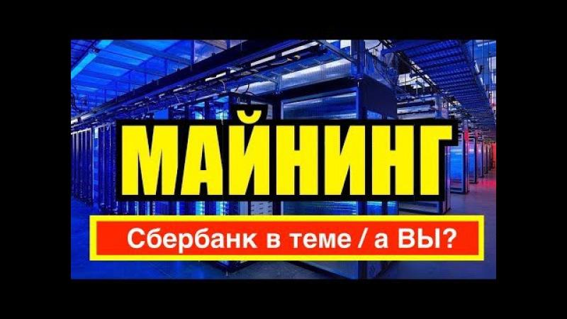 LIVE STREAM / СБЕРБАНК скупает видеокарты по всей РФ / БИТКОИН в ЗАКОНЕ (ГРУЗИЯ)