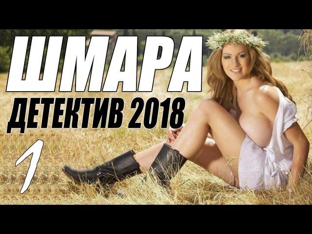 ПРЕМЬЕРА 2018 ВЖАРИЛА ЖЕН [ ШМАРА ] Русские детективы 2018 новинки, фильмы 2018 HD