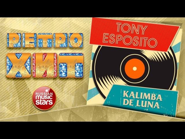 TONY ESPOSITO — KALIMBA DE LUNA ❂ ЗОЛОТЫЕ ХИТЫ МИНУВШЕГО ВРЕМЕНИ ❂ ЛЕГЕНДАРНЫЕ ПЕСНИ ❂