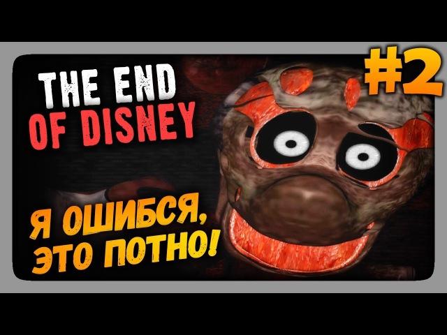 The End of Disney (FNaF) Прохождение 2 ✅ Я ОШИБСЯ! ЭТО ПОТНО!