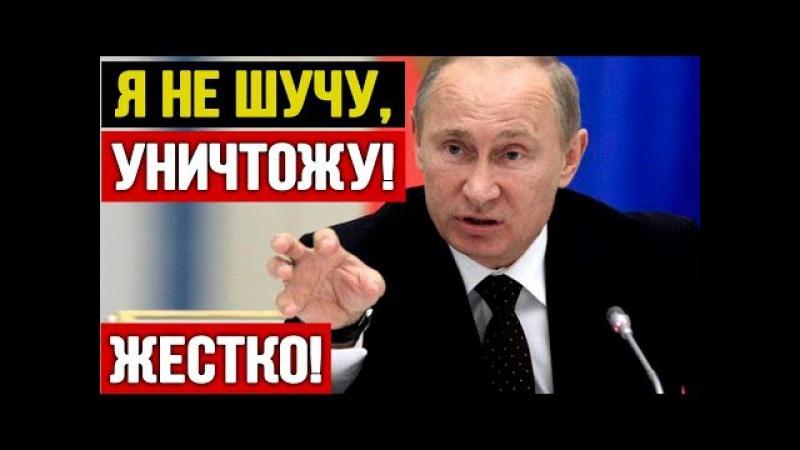 ЕЩЁ ШАГ И СΘТРУ В ПЕПЕЛ! Путин осадил США