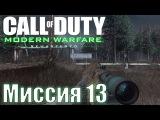 Прохождение Call of Duty Modern Warfare Remastered. Миссия 13 Все в камуфляже