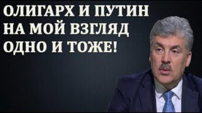 Олигарх Грудинин и президент Путин два в одном флаконе