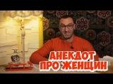 Смешные анекдоты из Одессы. Анекдот про женщин! (29.01.2018)