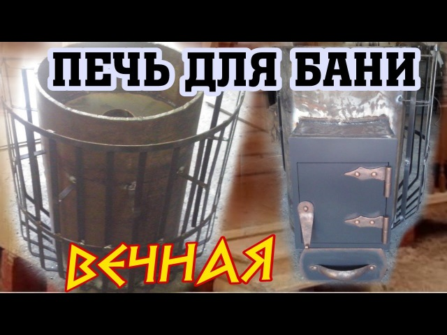 вечная печь для бани