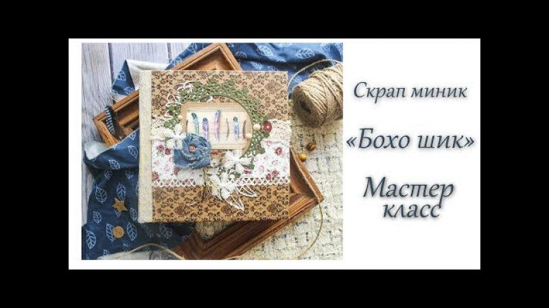 Мини альбом Бохо шик / Мастер класс / Скрапбукинг