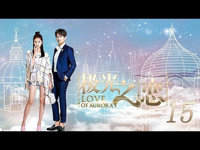 极光之恋 15丨Love of Aurora 15(主演:关晓彤,马可,张晓龙,赵韩樱子)【TV版】